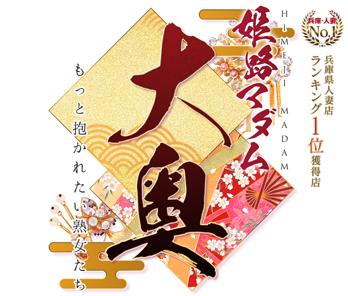 姫路マダム熟女専門店「大奥」